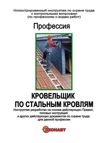 инструкция по охране труда кровельщика по стальным кровлям