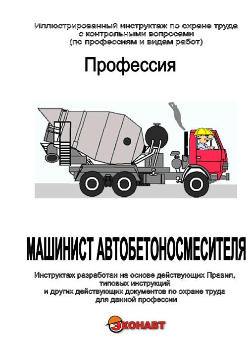 Инструкция По Охране Труда Для Горноспасателя - фото 9
